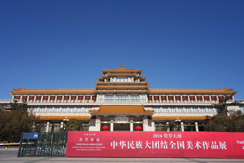 베이징 중심가에 자리한 중국미술관